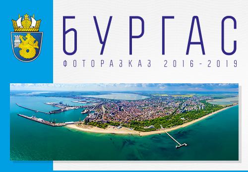 Бургас - фоторазказ 2016-2019