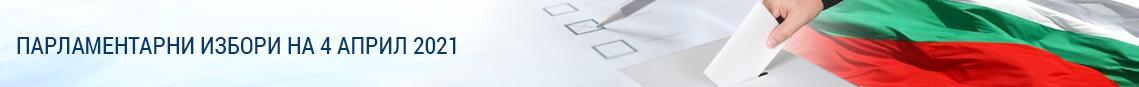 Парламентарни избори на 4 април 2021 г.
