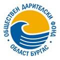 Обществен дарителски фонд - област Бургас