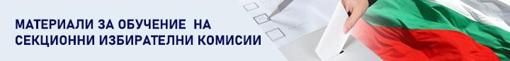 Банер за Материали за обучение на СИК
