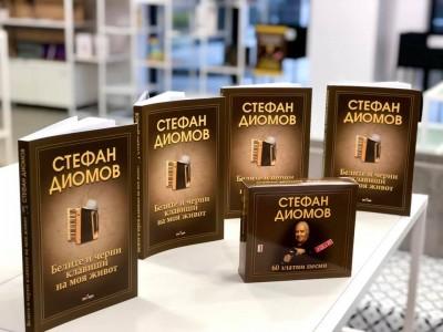 Маестро Стефан Диомов и Камелия Кучер представят книгите си в Библиотеката в събота