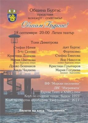 """Изпращаме лятото с концерта """"Обичам Бургас"""" в Летния театър"""