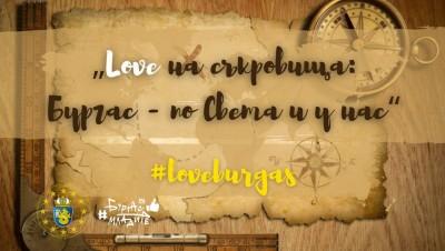 Приключенска игра организират в Бургас за Деня на Европа