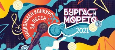 """Билетите за двете вечери на """"Бургас и морето"""" са в продажба от днес, 1 юли"""