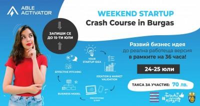 Предприемаческият курс Weekend StartUp Crash Course идва в Бургас
