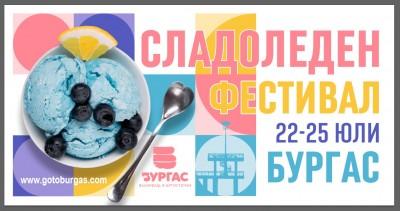 Утре в Бургас започва Фестивал на сладоледа