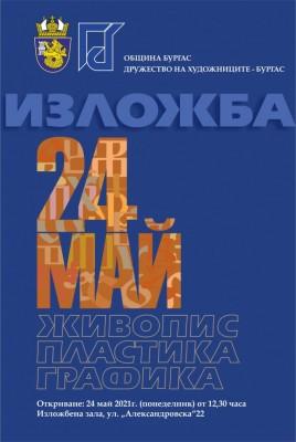 Бургас избира Млад художник за 2021 на 24 май