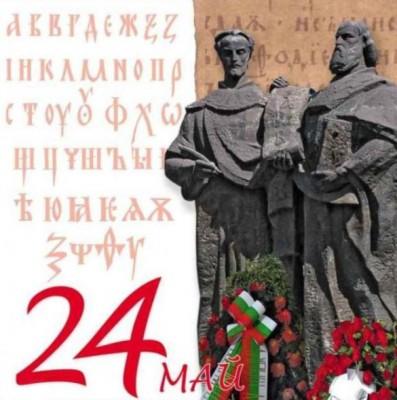 Четири концерта, изложба и литературни събития са включени в празничната програмата за 24 май