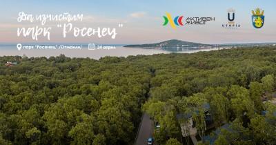 "Включете се в еко инициативата ""Да изчистим парк ""Росенец""!"" на 24 април"