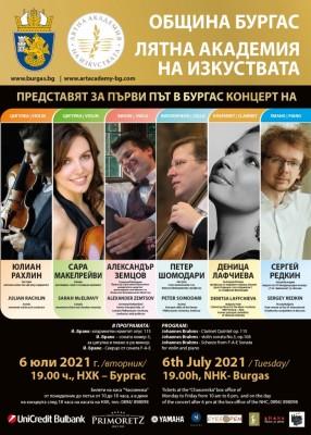 Ще чуем в Бургас световноизвестните класически музиканти Юлиан Рахлин и приятели