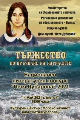 """На 14 май обявяват призьорите в Национален литературен конкурс """"Петя Дубарова 2021"""""""