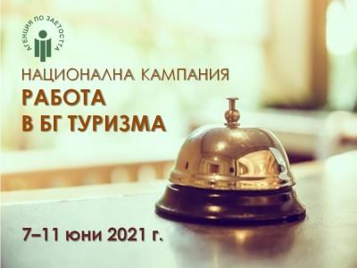 """Агенция по заетостта стартира Национална кампания """"Работа в БГ туризма"""" в подкрепа на туристическия бранш"""