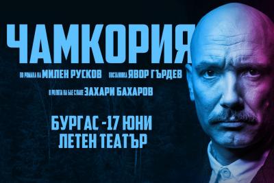 """""""Чамкория"""" със Захари Бахаров ще гостува в Бургас"""