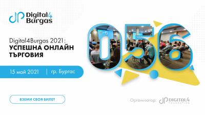 Бургас ще бъде домакин на едно от най-големите събития в сферата на онлайн търговия в региона