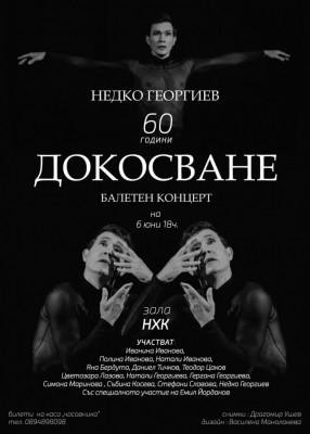 """Със спектакъла """"Докосване"""" талантливият балетист Недко Георгиев отбелязва на сцена 60-годишен юбилей"""