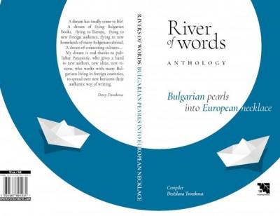 Включиха двама бургаски автори в триезична антология на българската литература