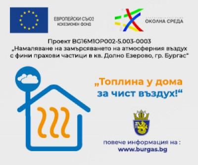 Информационни срещи за подмяна на старите печки с екоуреди организира Община Бургас