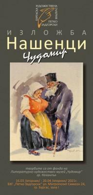 За първи път в Бургас представят изложба на големия художник-хуморист Чудомир – вижте я в БХГ от 16 март