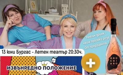 """Комедийният стендъп спектакъл """"Извънредно положение"""" ще бъде представен пред бургаска публика в"""