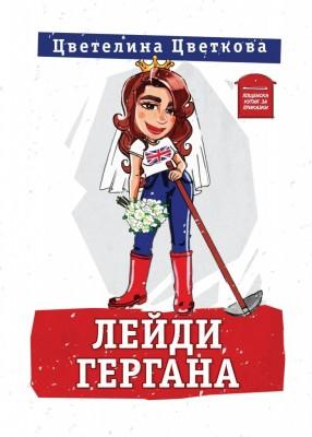 """Представят нашумялата книга """"Лейди Гергана"""" на 22 май в новата библиотека"""