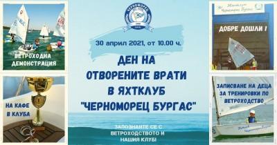"""Яхтклуб """"Черноморец Бургас"""" обявява ден на отворени врати"""