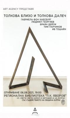 """""""SO CLOSE AND SO FAR AWAY"""" събира знаменити артисти от света на изкуството в Бургас"""