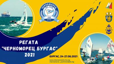 "Регата ""Черноморец Бургас 2021"" ще изпълни с платна Бургаския залив този уикенд"