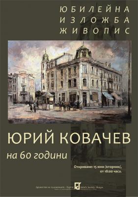 Художникът Юрий Ковачев отбелязва 60 години с изложба в Бургас